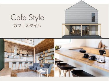 Cafe Style カフェスタイル