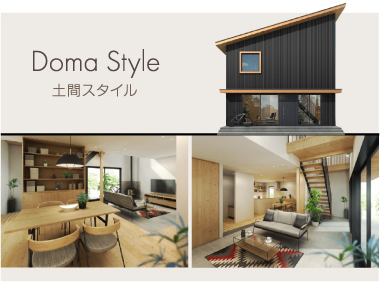 Doma Style 土間スタイル