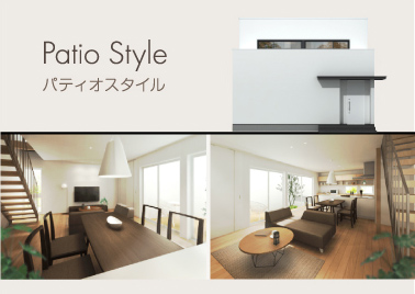 Patio Style パティオスタイル